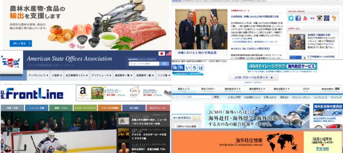 【保存版】アメリカ進出に役立つ情報サイト